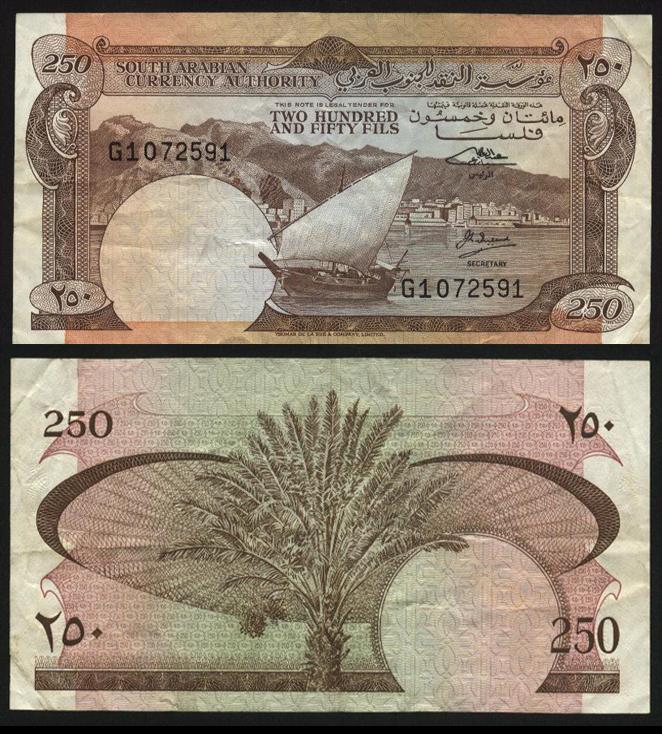 العملة الوطنية للجنوب العربي